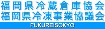 九州冷蔵倉庫協会・九州冷凍事業協会